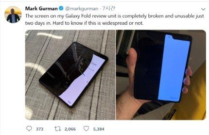 ブルームバーグのマーク・ガーマン記者が17日(現地時間)、自身のツイッターに投稿した「ギャラクシー・フォールド」のディスプレイが機能しない現象。(写真=ツイッターのキャプチャー)
