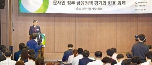 資本市場研究院の朴英錫院長が22日に銀行会館で開かれた「文在寅政権の金融政策評価と今後の課題」セミナーで開会あいさつをしている。