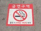 明洞ではロッテ百貨店横の大通りと明洞中央路~乙字路(ウルチロ)の間の区間は禁煙区域に指定されていてステッカーが貼られています。屋外での喫煙は注意が必要です。