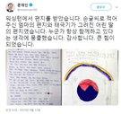 文大統領が訪米中に現地韓国人から受けた手紙(写真=文在寅大統領のツイッター)