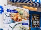 韓国の定番おやつトッポッキにトッピングされたチーズが滝のよう!と口コミで広がったのが「田浦パンアッカン」。