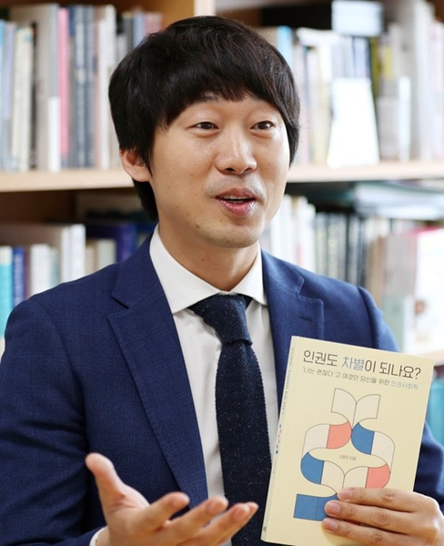 ク・ジョンウ教授は「中間なしに極端に達する」韓国社会の人権議論を懸念した。