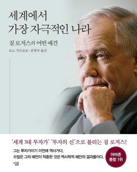 『お金の流れで読む 日本と世界の未来 世界的投資家は予見する』の韓国語版『世界で最も刺激的な国:ジム・ロジャースのある予想』