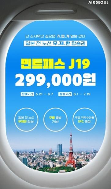 エアソウルが23日に発売する「ミントパス」。日本全路線で制限なく利用することができる。(写真=エアソウル)
