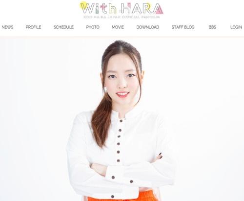 歌手のク・ハラ(写真=with HARAのホームページ)