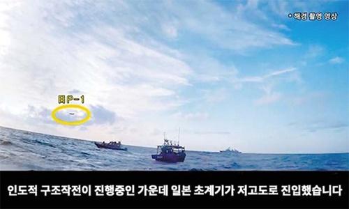韓国国防部は海洋警察が撮影映像を公開して日本哨戒機が低高度威嚇飛行をしたとして対抗した。テロップには「人道的救助作戦が進行している中、日本哨戒機が低高度で進入しました」と書かれている。(写真=韓国国防部)