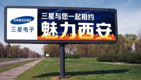中国西安市の所々に設置されていたサムスン電子の半導体工場の建設を歓迎する立て看板。当時は、看板に「サムスンとあなたがともに約束する魅力西安」と書かれていた。(写真=中央フォト)