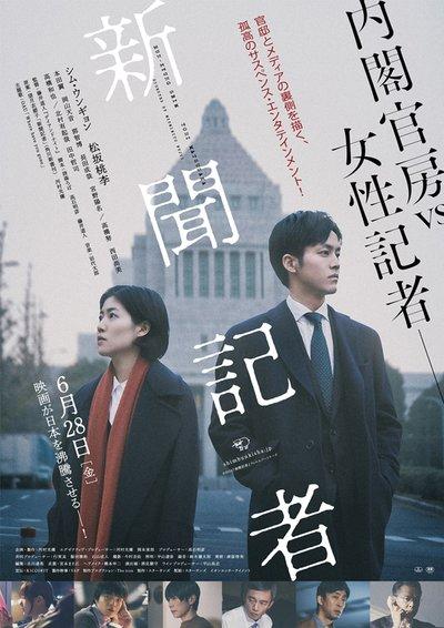 日本で28日に公開される映画『新聞記者』のポスター。熱血記者が政権次元の暗い不正を暴く内容だ。(写真=映画『新聞記者』公式サイト)