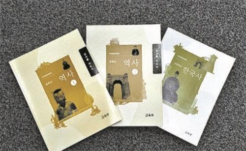 韓国教育部が教科書を無断に修正したという疑惑をかけられている。朴槿恵政府の国定教科書。(写真=中央フォト)