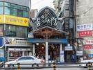 【NOW!ソウル】自分好みに選べる韓国市場お弁当ランチが人気!