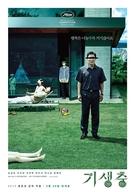韓国映画『寄生虫』、海外映画祭から続々ラブコール」…ポン・ジュノ監督、出席へ