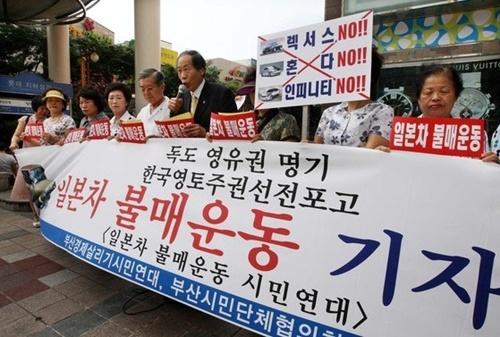 独島(ドクト、日本名・竹島)問題で韓日関係が悪化した当時、韓国で行われた日本車不買運動。(中央フォト)