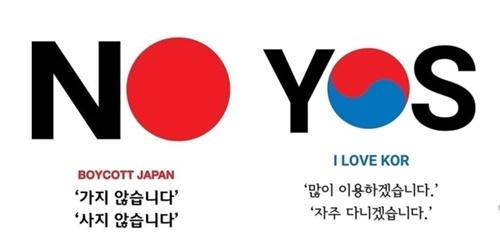 ネットユーザーがオンラインでシェアしている日本不買運動関連の写真。(写真=インスタグラム)