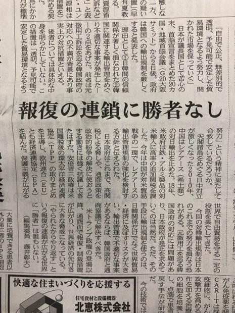 日本経済新聞(2日付)は日本の韓国輸出規制方針に懸念を表す解説記事を1面に掲載した。