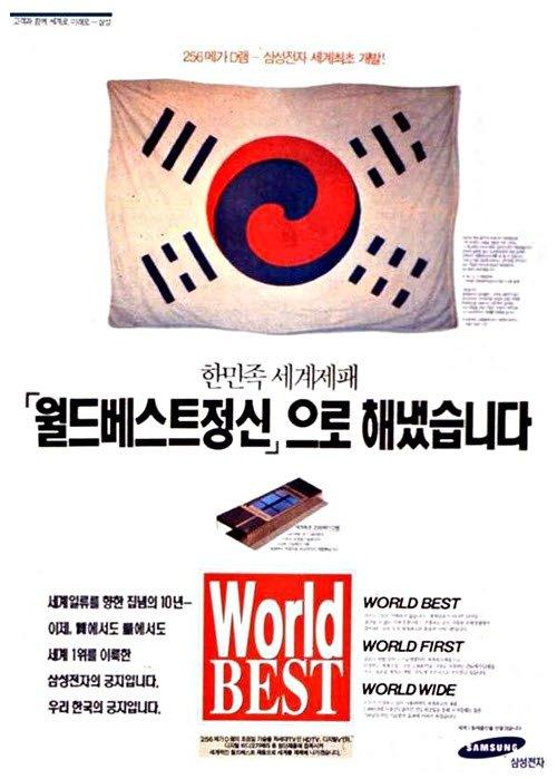 サムスン電子が世界で初めて256メガDRAM開発に成功したという事実を知らせる1994年9月の新聞全面広告