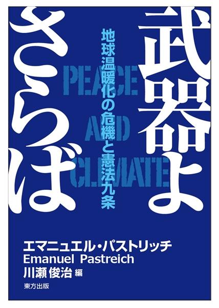 「武器よさらば:地球温暖化の危機と憲法九条」、パストリッチ エマニュエル(著)