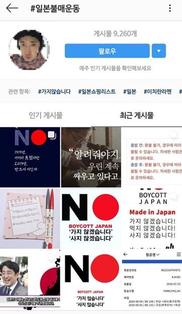 23日、インスタグラムで「日本不買運動」を検索すると9000件を超える掲示物が出てきた。[インスタグラム キャプチャー]