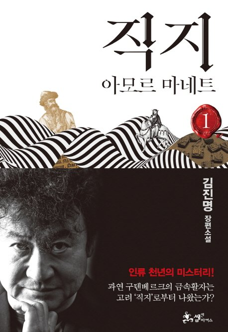 作家の金辰明(キム・ジンミョン)氏が「直指」をめぐるミステリーを扱った長編小説『直指』を出した。 クォン・ヒョクジェ写真専門記者