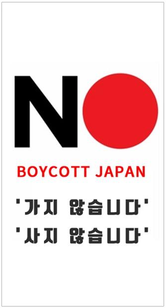 ソウル中区の「ノージャパン(No Japan)」旗[資料=中区]