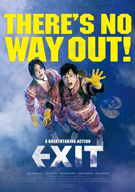 映画『EXIT』