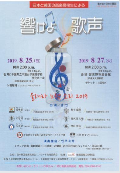 「日本韓国音楽高校生コンサート(響けよ歌声)」ポスター