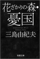 三島由紀夫の代表作『憂国』表紙。[中央フォト]