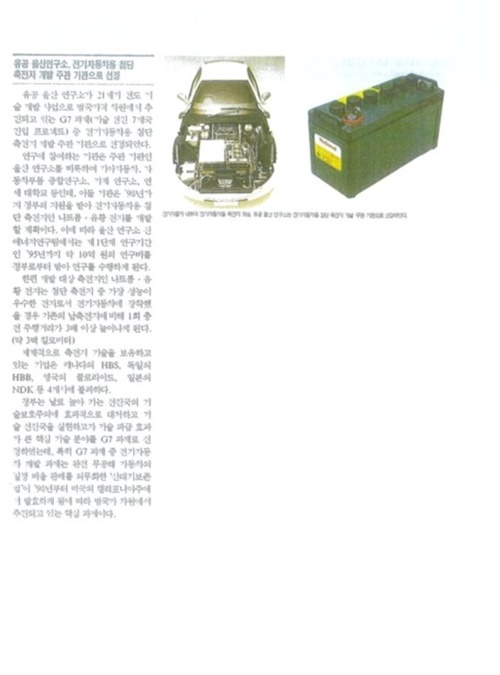 SKイノベーションが前身の大韓石油公社時代発行した社報。1992年に発行した社報は電気自動車用コンデンサの開発会社に選定されたという記事が含まれている。[写真 SKイノベーション]
