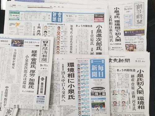 小泉進次郎氏の入閣を1面トップ記事で報道した日本の朝刊紙面。 ユン・ソルヨン特派員