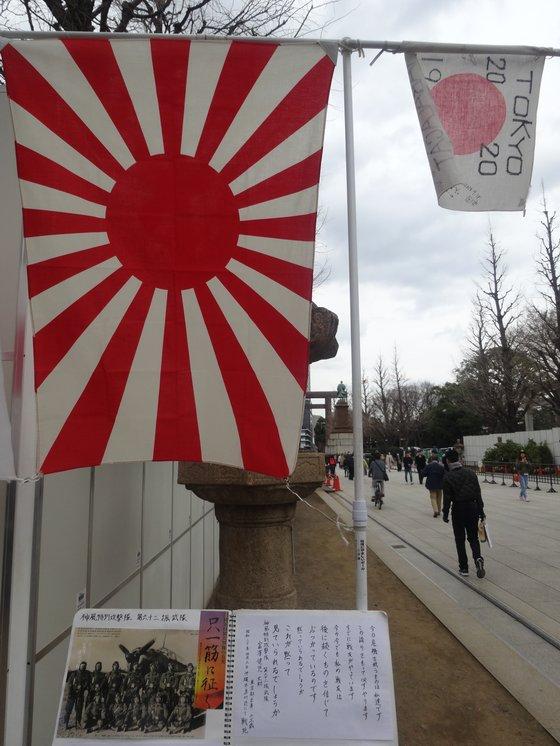 日本・靖国神社の一角にかけられている旭日旗[中央フォト]