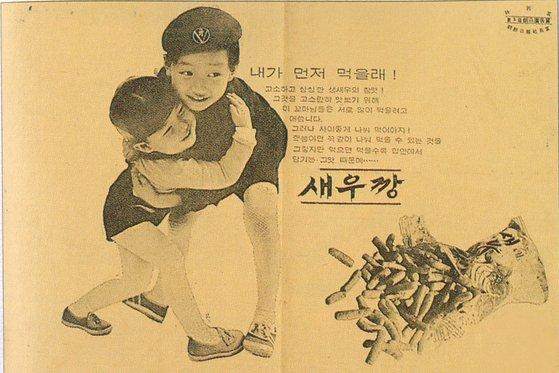 1971年の発売当時のセウカンの広告[写真 農心]