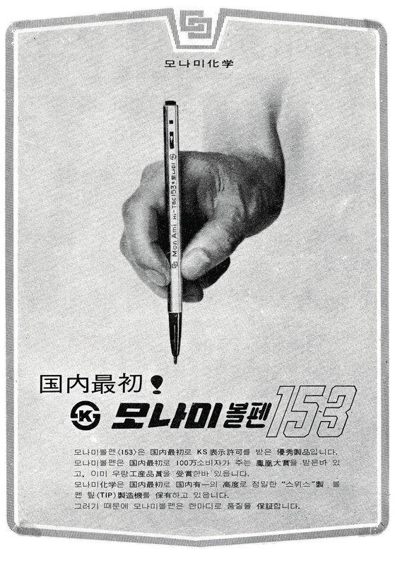 モナミ153ボールペンの1963年度KS(国家標準)マーク獲得広告[写真モナミ]