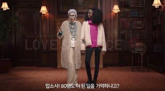 慰安婦を冒とくしているとの論争に包まれたユニクロの広告の韓国語字幕。[ユニクロ 広告キャプチャー]