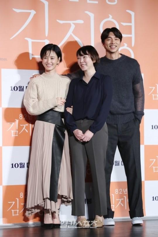 女優チョン・ユミ、キム・ドヨン監督、俳優コン・ユ