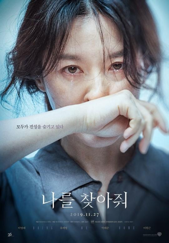 女優イ・ヨンエ主演の映画『私を探して』