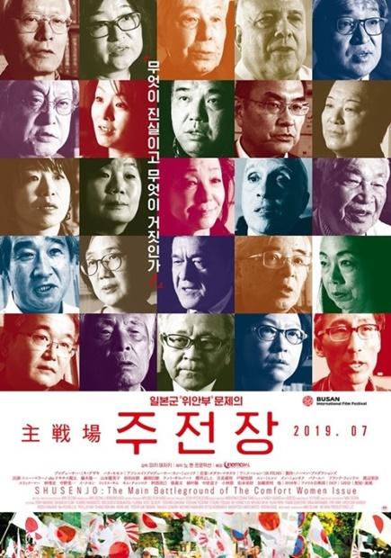 映画『主戦場』の韓国ポスター