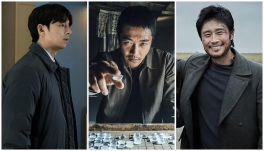 左からコン・ユ、クォン・サンウ、イ・ビョンホン