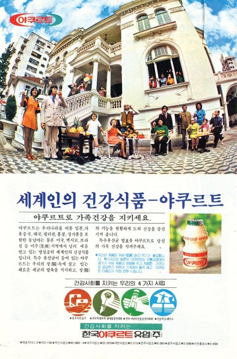 1980年代の韓国ヤクルトの広告。[写真 韓国ヤクルト]
