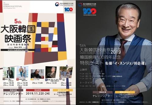 大阪韓国映画祭のポスター