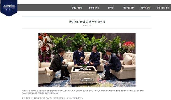青瓦台が今月4日、タイ・バンコクで韓国の文在寅大統領と日本の安倍晋三首相がソファに座って11分間「歓談」を交わしたとし、ホームページに対話内容を掲載した。[青瓦台ホームページ キャプチャー]