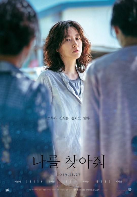 映画『私を探して』の女優イ・ヨンエ