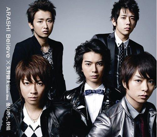 日本の国民的アイドルグループ嵐が韓国で発売したアルバムジャケット[写真 SMエンターテイメント]