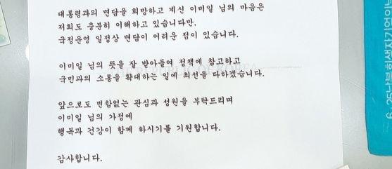 今月22日に訪韓する故ワームビア氏親の文在寅大統領への面談申請を断る青瓦台国家安保室の書信。[写真 6・25戦争北朝鮮拉致被害者家族協議会]