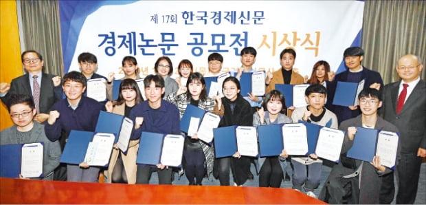 韓国経済新聞社と韓国経済学会が共同主催した「第17回韓国経済新聞経済論文公募展」の授賞式が28日、ソウル中林洞の韓国経済新聞社映像会議室で開かれた。