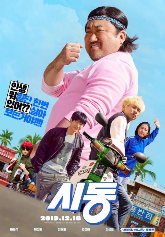 映画『始動』韓国版ポスター