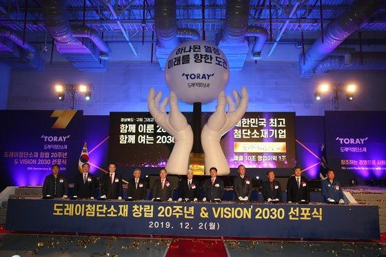東レ尖端素材が2日に創立20周年を迎え「ビジョン2030宣布式」を開いた。[写真東レ尖端素材]