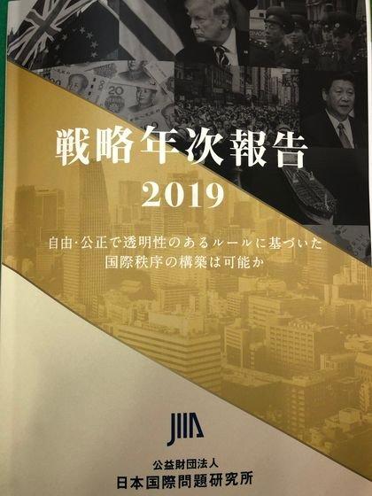 日本の国策シンクタンクである日本国際問題研究所が創立60周年を迎え発刊した「戦略年次報告2019」の表紙。ソ・スンウク特派員