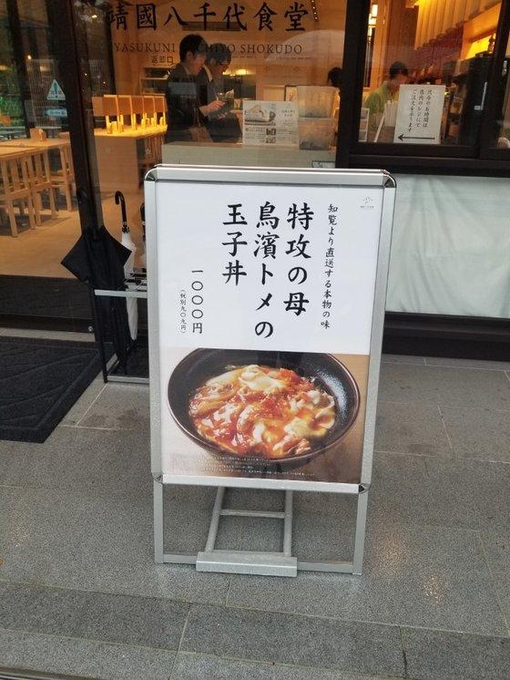 日本の靖国神社に最近開店した食堂で出されている1000円の玉子丼。神風特攻隊の隊員を世話した食堂の女性主人「鳥濱トメ」の名前で販売されている。ユン・ソルヨン特派員