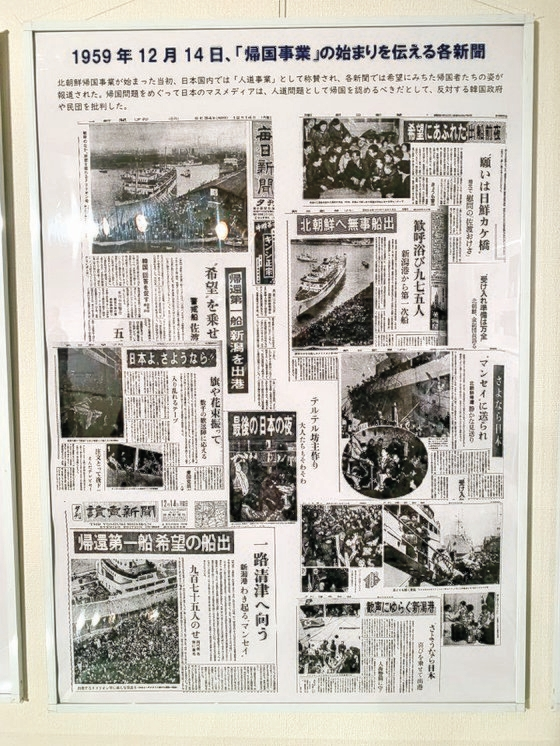 北送船出港を報道した日本新聞の記事には「希望」という単語が登場する。東京の在日韓人歴史資料館示物。イェ・ヨンジュン記者
