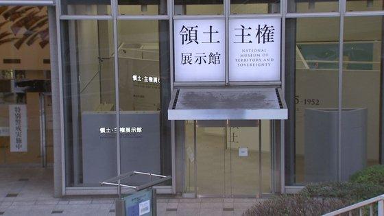 日本政府が拡張移転して再オープンした「領土・主権展示館」。ソ・スンウク特派員