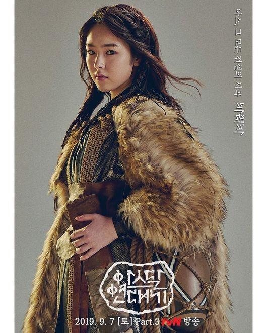 韓国ドラマ『アスダル年代記』に出演した唐田えりか[写真 tvN]